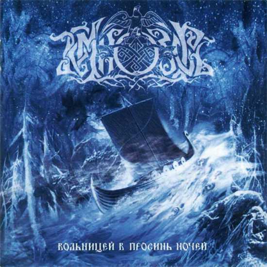 TEMNOZOR «Folkstorm of the azure nights»